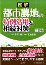 図解都市農地の特例活用と相続対策3訂版 [ 今仲清 ]