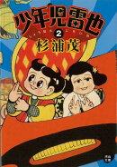 【バーゲン本】少年児雷也2-河出文庫