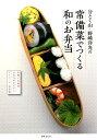 分とく山・野崎洋光の常備菜でつくる和のお弁当 手軽に本格派お弁当のおかずとアイディア決定版 [ 野崎洋光 ]