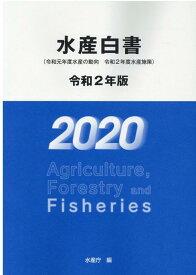 水産白書(令和2年版) 令和元年度水産の動向・令和2年度水産施策 [ 水産庁 ]