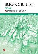 読みたくなる「地図」 西日本編