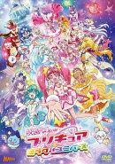 映画プリキュアミラクルユニバース(DVD特装版)