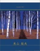東山魁夷 カレンダー 2012