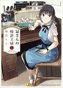 冠さんの時計工房(1) (少年チャンピオンコミックス エクストラ) [ 樋渡りん ]