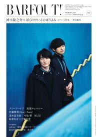 BARFOUT!(volume 258(MARC) Culture Magazine From Shi 神木隆之介×ぼくのりりっくのぼうよみ (Brown's books) [ ブラウンズブックス ]