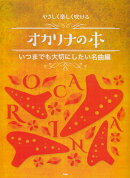 やさしく楽しく吹けるオカリナの本 いつまでも大切にしたい名曲編