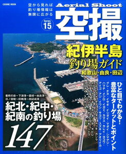 空撮紀伊半島釣り場ガイド 和歌山・由良・田辺 (コスミックムック)
