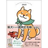 柴犬さんの歳時記手帳(2020) ([バラエティ])