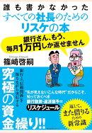 【POD】銀行さん、もう、毎月1万円しか返せません