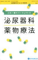 これ一冊でパーフェクト!!泌尿器科薬物療法