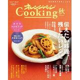 オレンジページCooking秋(2019) 伝えたい料理、残したいレシピ