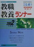 教職教養ランナー(2002年度版)