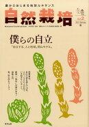 自然栽培(vol.2(2015 Spri)