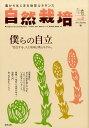 自然栽培(vol.2(2015 Spri) 農からはじまる地球ルネサンス 僕らの自立 [ 『自然栽培』編集部 ]
