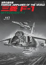 三菱F-1(世界の傑作機No.117[アンコール版])