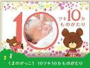 10ツキ10カものがたり with くまのがっこう(ミニアルバム)