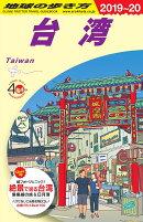D10 地球の歩き方 台湾 2019〜2020