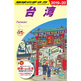 地球の歩き方(D10(2019~2020年版)改訂第30版 台湾
