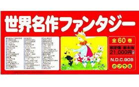 世界名作ファンタジー(60冊セット) (世界名作ファンタジー)
