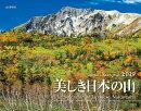 美しき日本の山カレンダー(2019)