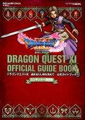 【予約】【特典付】ニンテンドー3DS版 ドラゴンクエストXI 過ぎ去りし時を求めて 公式ガイドブック【オリジナルしおり】