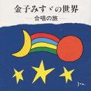 金子みすゞの世界〜合唱の旅