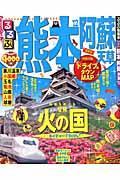 るるぶ熊本阿蘇天草('12)