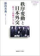 秩序変動と日本外交