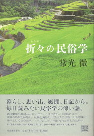 【バーゲン本】折々の民俗学 [ 常光 徹 ]