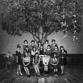 ここがロドスだ、ここで跳べ! (Type A 通常盤 2CD) [ AKB48 ]