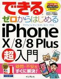 できるゼロからはじめるiPhone10/8/8Plus超入門