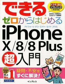 できるゼロからはじめるiPhone10/8/8Plus超入門 一番やさしいiPhone解説書 [ 法林岳之 ]