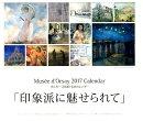 オルセー美術館名画カレンダー卓上型(2017)