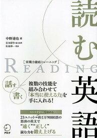 実戦力徹底トレーニング 読む英語