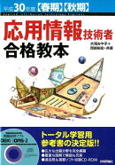 応用情報技術者合格教本(平成30年度【春期・秋期】)