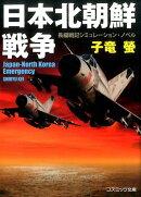 日本北朝鮮戦争