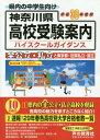 神奈川県高校受験案内(平成30年度用) 県内の全公立・私立と東京都・近県私立328校