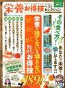 栄養お得技ベストセレクション (晋遊舎ムック お得技シリーズ 160)