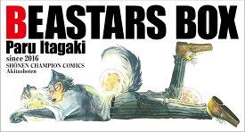 【楽天ブックス限定グッズ】「BEASTARS」全巻収納BOX