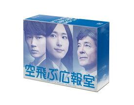 空飛ぶ広報室 DVD-BOX [ 新垣結衣 ]