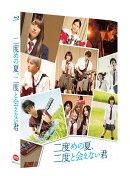 【先着特典】二度めの夏、二度と会えない君(特装限定版)(プレスシート付き)【Blu-ray】