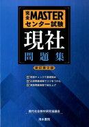 【謝恩価格本】完全MASTERセンター試験 現社問題集 新訂第2版