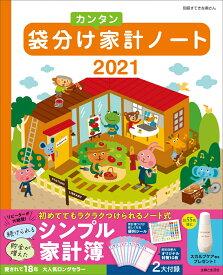 袋分けカンタン家計ノート 2021 (別冊すてきな奥さん) [ 主婦と生活社 ]