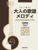 TAB譜付スコア ギターで奏でる 大人の歌謡メロディ50 演奏解説付 (模範演奏CD付)
