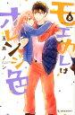 モエカレはオレンジ色(8) (KC デザート) [ 玉島 ノン ]