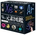 世界で一番美しい元素図鑑カードデッキ ([バラエティ]) [ セオドア・グレイ ]
