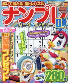 ナンプレパーク&ファミリーDX(Vol.6) (POWER MOOK エンジョイ脳活パズルパーク)