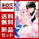 絶愛†皇帝 ドレイ姫に悪魔のキス 1-6巻セット