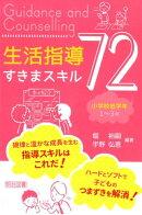 小学校低学年生活指導すきまスキル72
