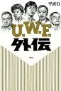 U.W.F外伝 [ 平 直行 ]